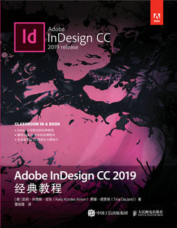 Adobe InDesign CC 2019經典教程-preview-1