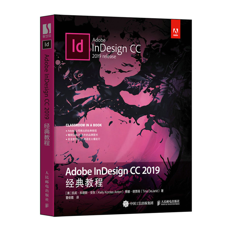Adobe InDesign CC 2019經典教程-preview-2