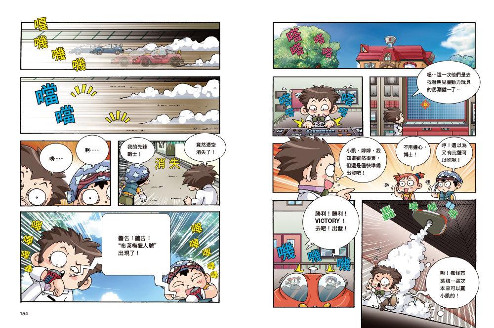 【超人氣漫畫科普大百科】神奇發明王(1):智鬥遙控大力士-preview-1