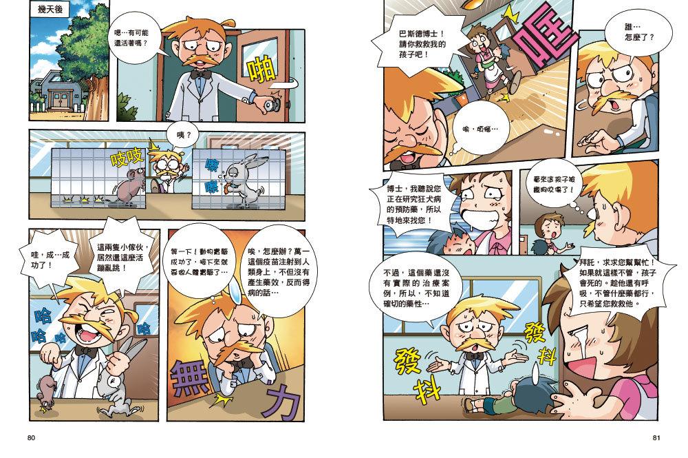 【超人氣漫畫科普大百科】神奇發明王(2):對戰超級噴火龍-preview-2