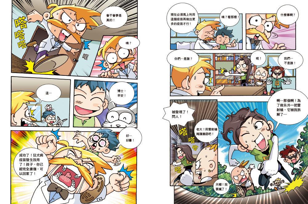 【超人氣漫畫科普大百科】神奇發明王(2):對戰超級噴火龍-preview-3