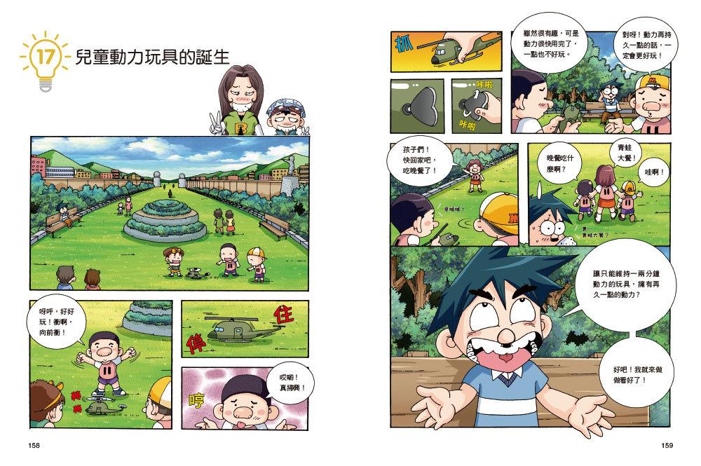 【超人氣漫畫科普大百科】神奇發明王(1):智鬥遙控大力士-preview-2
