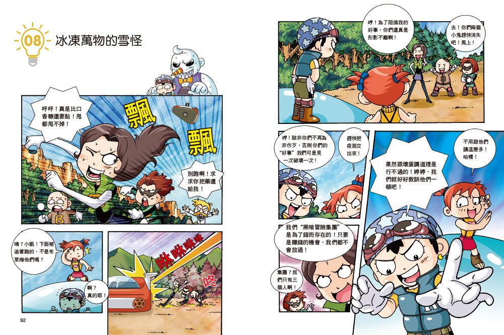 【超人氣漫畫科普大百科】神奇發明王(2):對戰超級噴火龍-preview-4