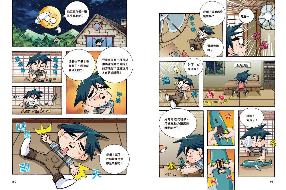 【超人氣漫畫科普大百科】神奇發明王(1):智鬥遙控大力士-preview-3