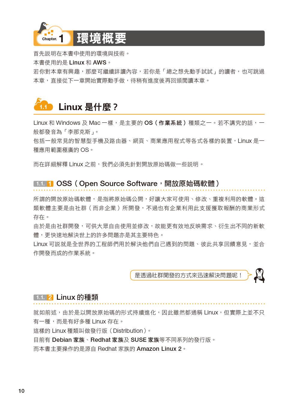 使用 AWS 在雲端建置 Linux 伺服器的 20堂課-preview-1