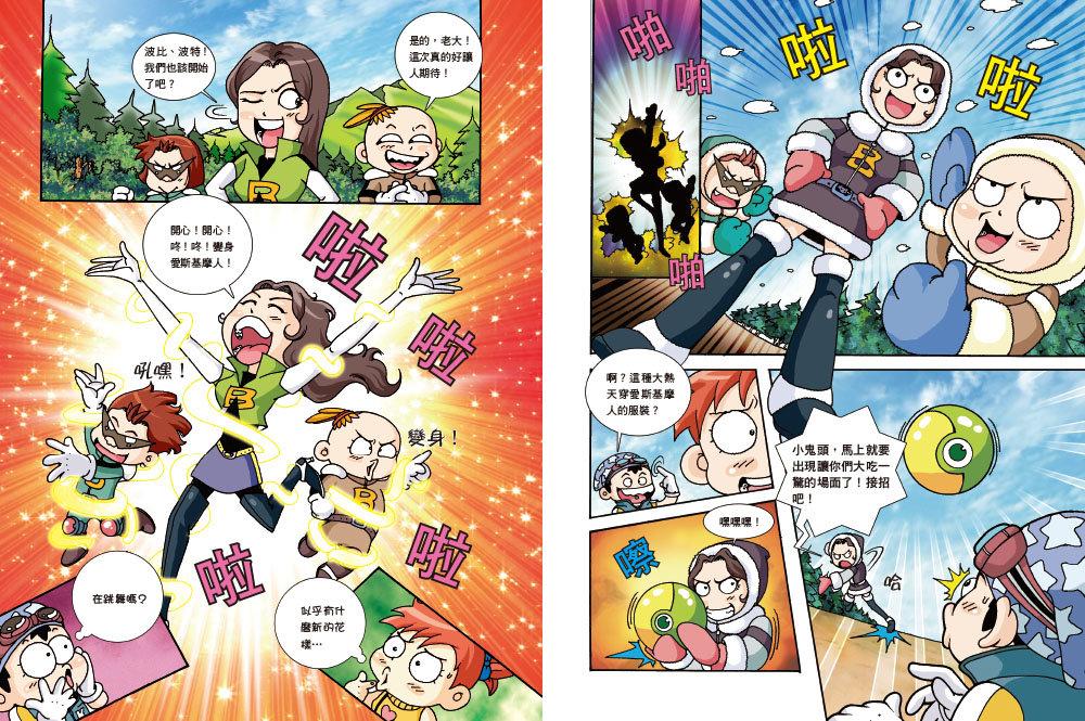 【超人氣漫畫科普大百科】神奇發明王(2):對戰超級噴火龍-preview-5
