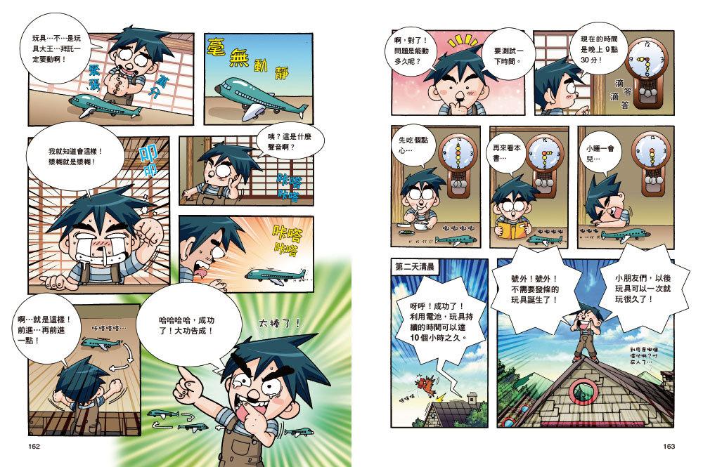 【超人氣漫畫科普大百科】神奇發明王(1):智鬥遙控大力士-preview-4