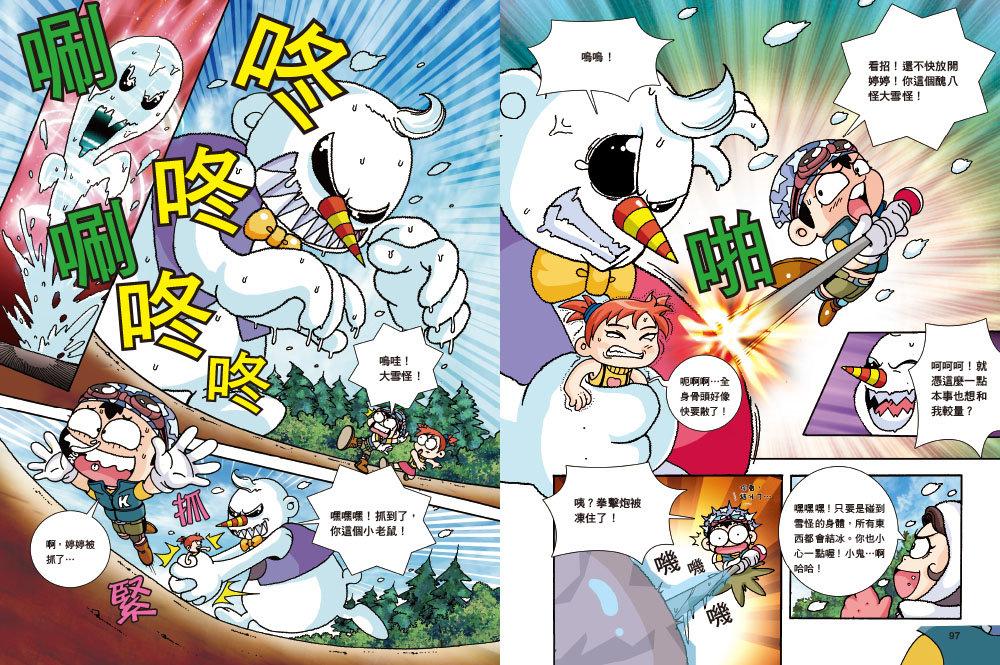 【超人氣漫畫科普大百科】神奇發明王(2):對戰超級噴火龍-preview-6