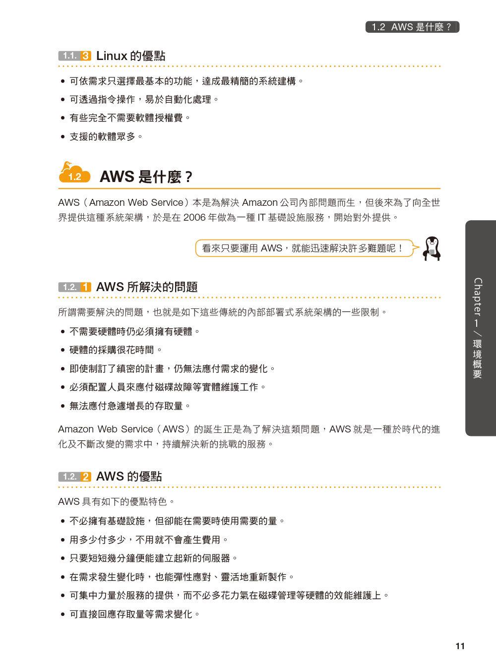 使用 AWS 在雲端建置 Linux 伺服器的 20堂課-preview-2