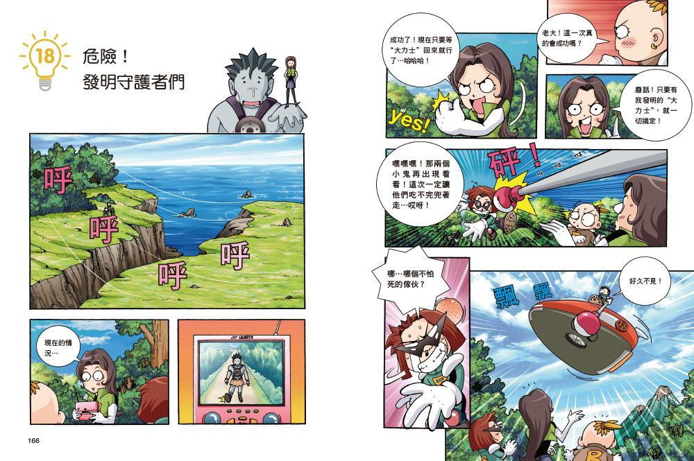 【超人氣漫畫科普大百科】神奇發明王(1):智鬥遙控大力士-preview-6