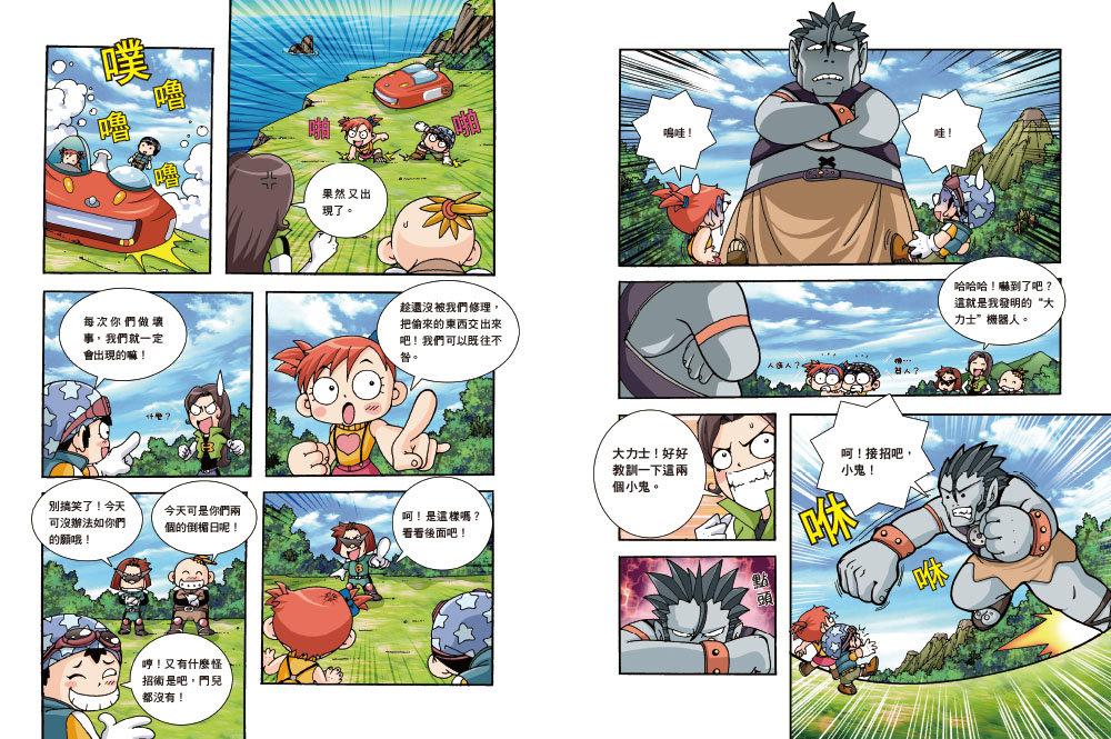 【超人氣漫畫科普大百科】神奇發明王(1):智鬥遙控大力士-preview-7
