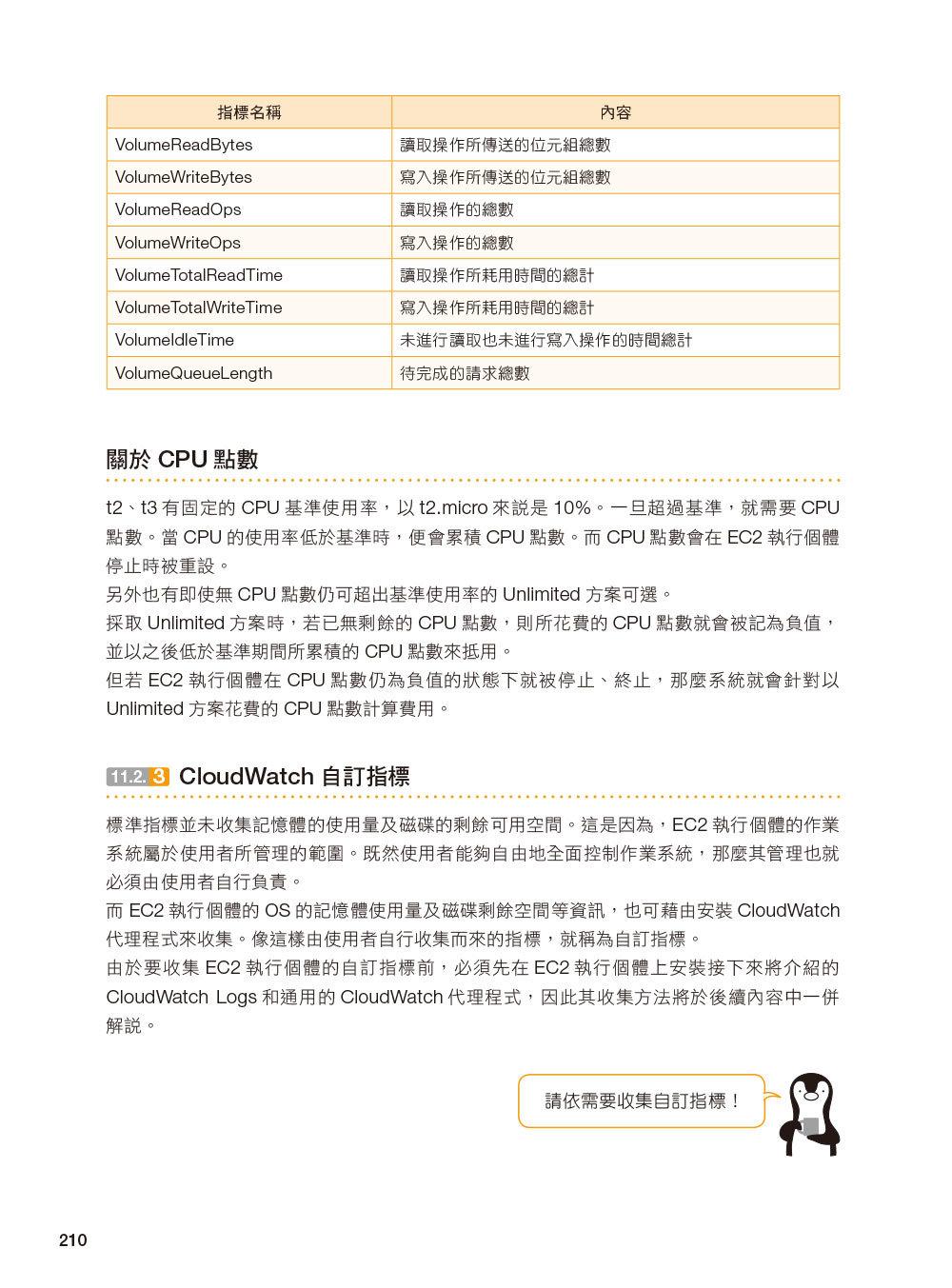 使用 AWS 在雲端建置 Linux 伺服器的 20堂課-preview-6