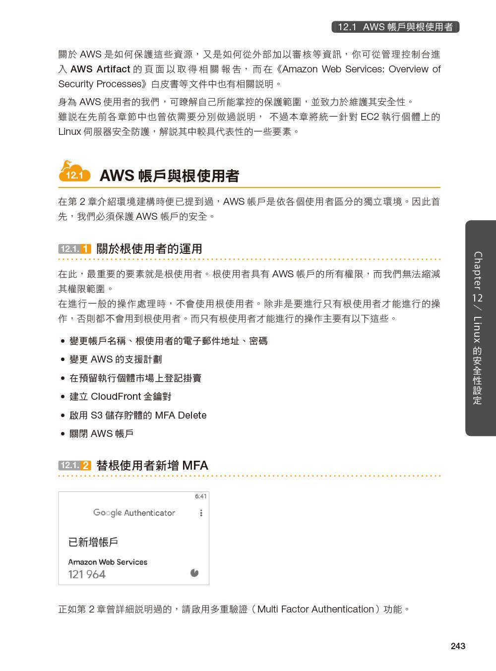 使用 AWS 在雲端建置 Linux 伺服器的 20堂課-preview-8