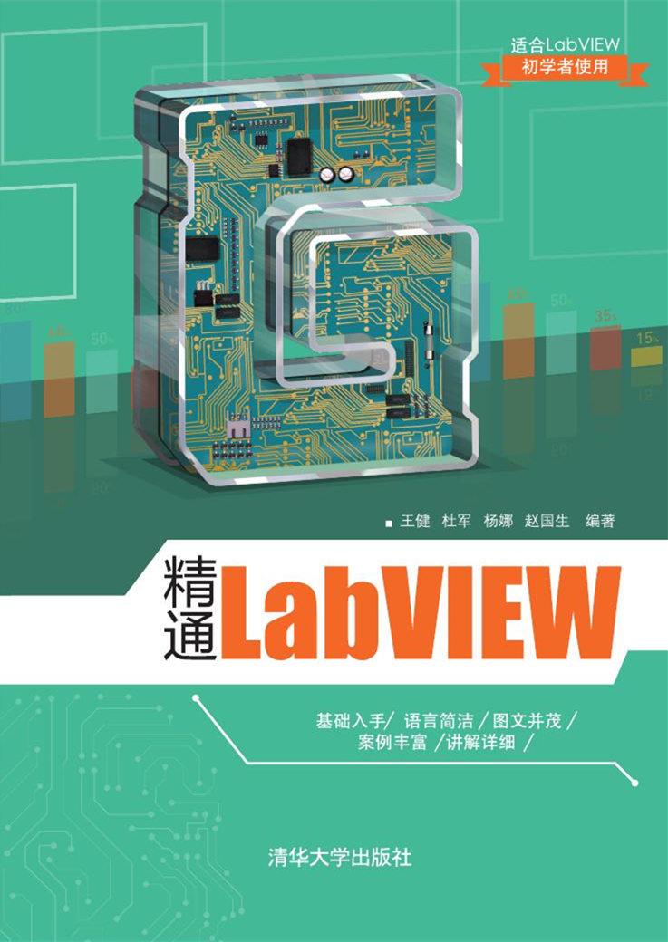精通LabVIEW-preview-1