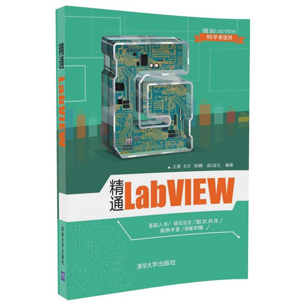 精通LabVIEW-preview-3