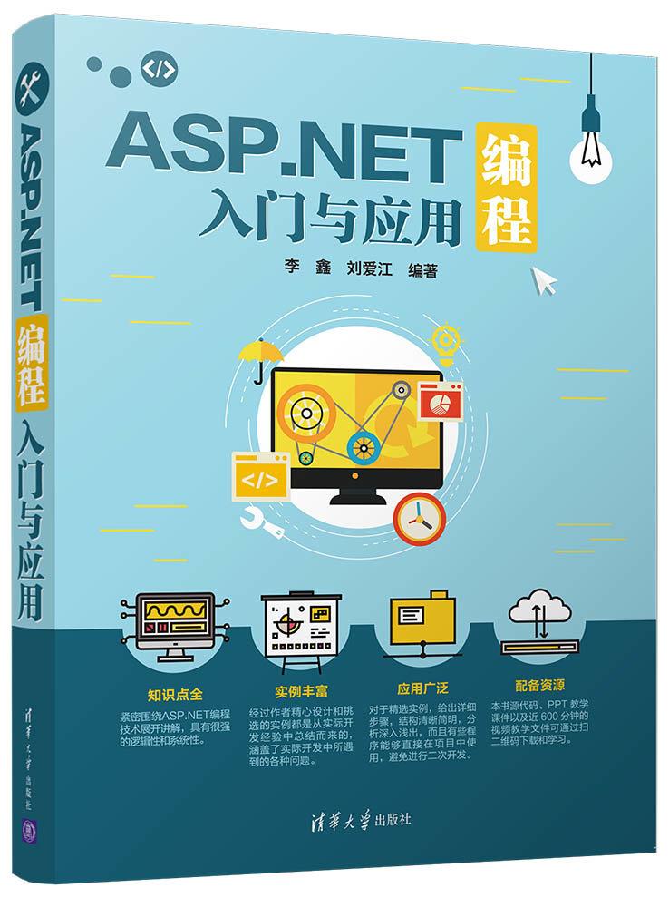 ASP.NET編程入門與應用-preview-1