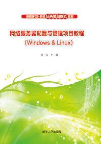網絡服務器配置與管理項目教程(Windows & Linux)-preview-1