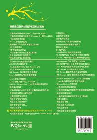 網絡服務器配置與管理項目教程(Windows & Linux)-preview-2
