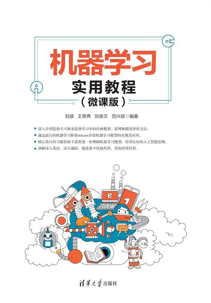 機器學習實用教程 (微課版)-preview-1
