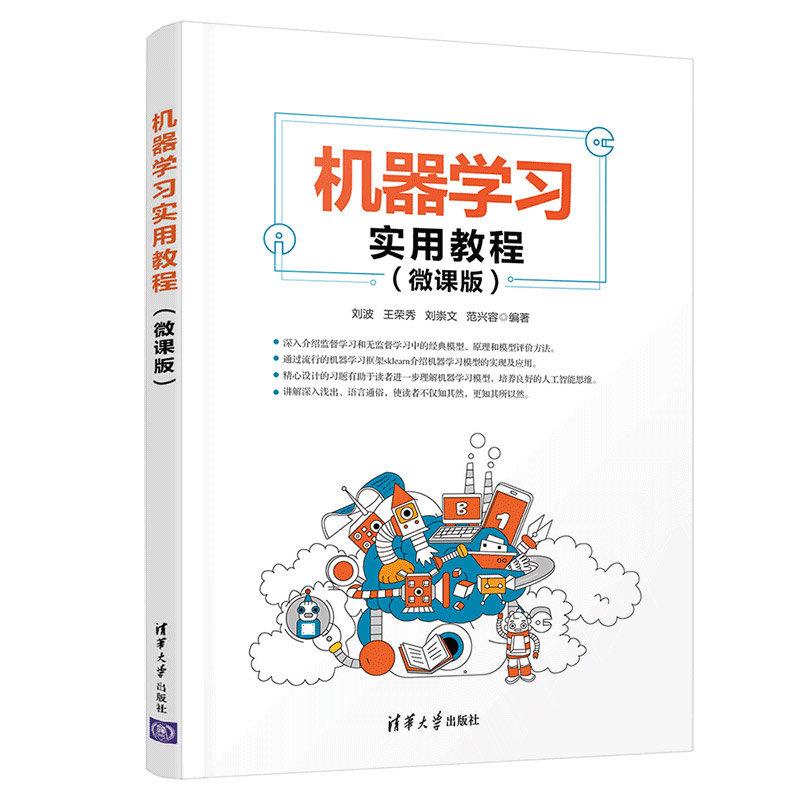 機器學習實用教程 (微課版)-preview-3