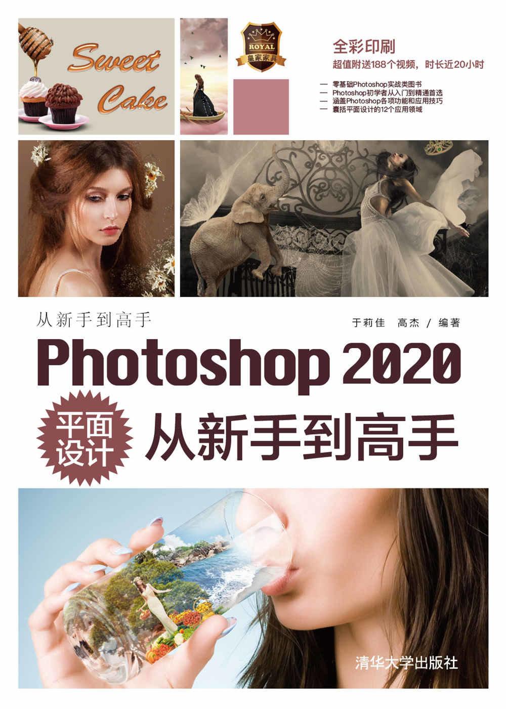 Photoshop 2020平面設計從新手到高手-preview-1