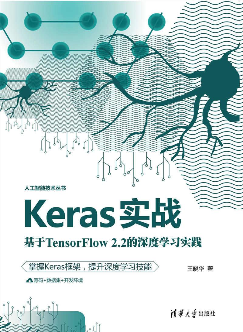 Keras實戰:基於TensorFlow2.2的深度學習實踐-preview-1