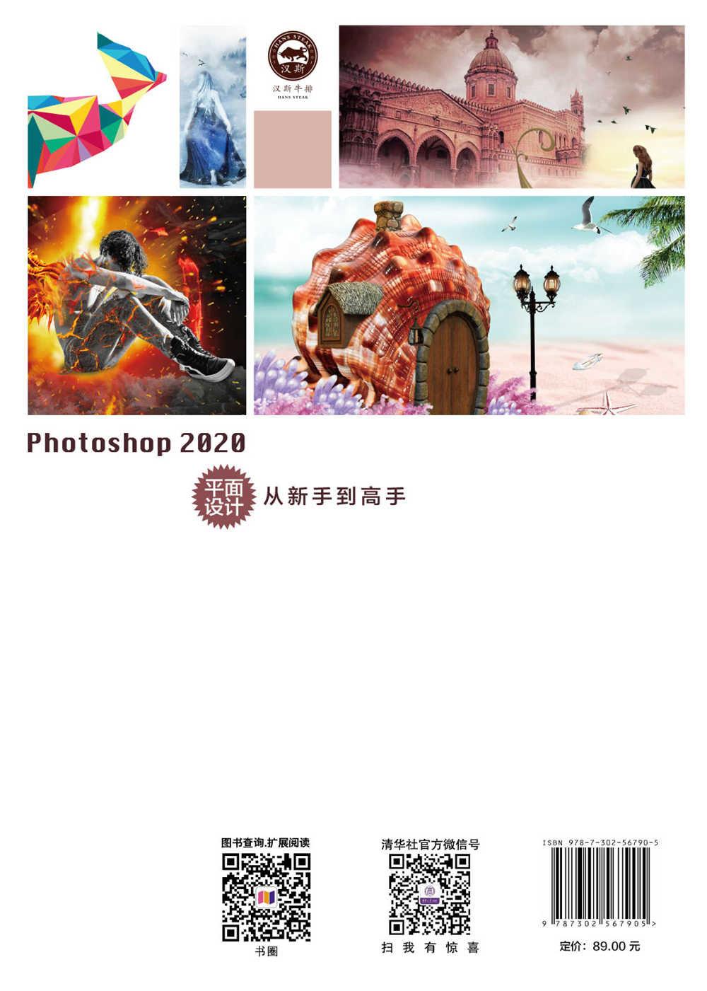 Photoshop 2020平面設計從新手到高手-preview-2