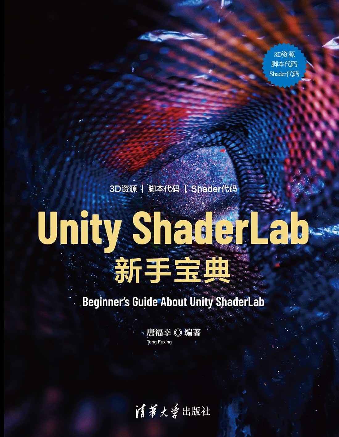 Unity ShaderLab 新手寶典-preview-1