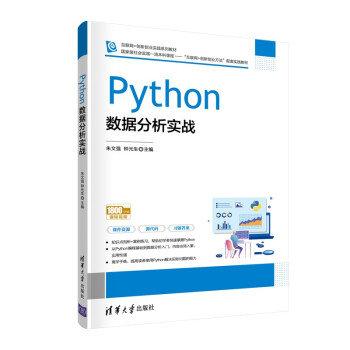 Python數據分析實戰-preview-1