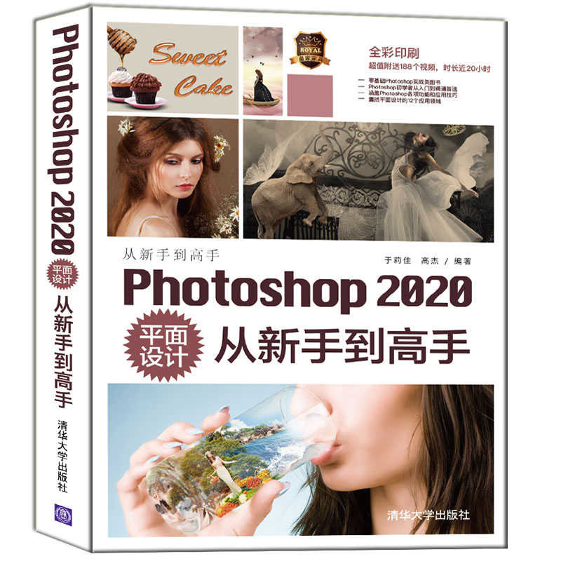Photoshop 2020平面設計從新手到高手-preview-3