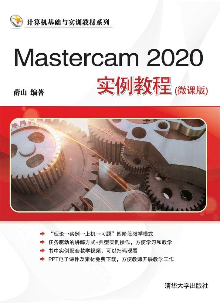 Mastercam 2020實例教程(微課版)-preview-1