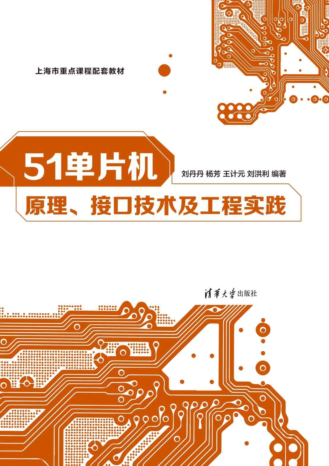 51單片機原理、接口技術及工程實踐-preview-1