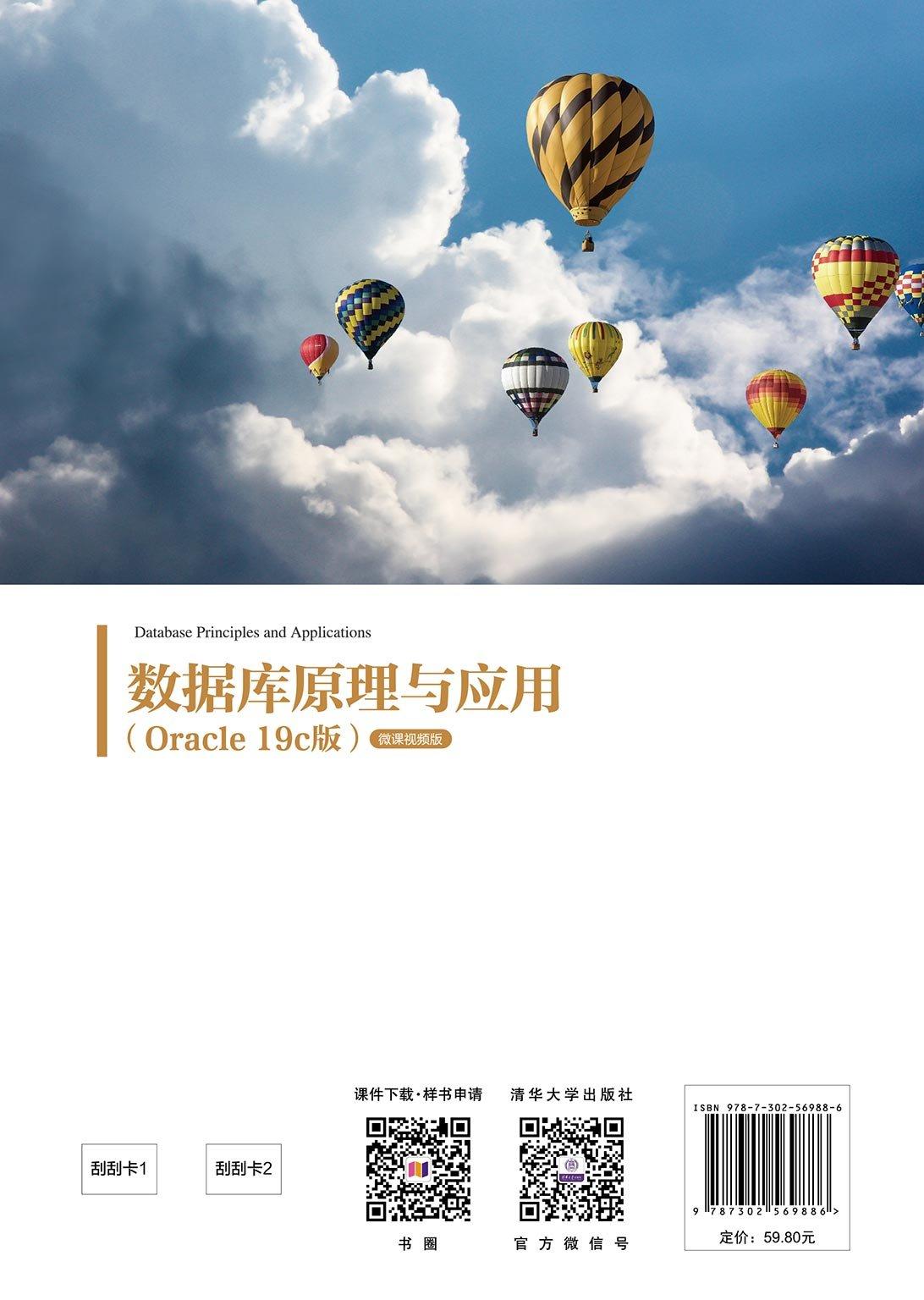 數據庫原理與應用 (Oracle 19c版)(微課視頻版)-preview-2