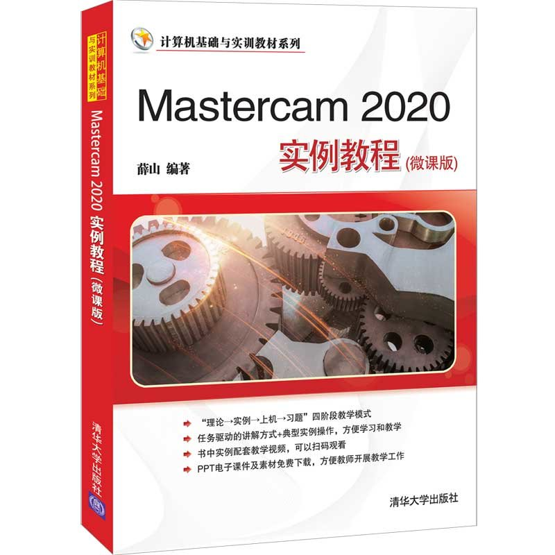 Mastercam 2020實例教程(微課版)-preview-3