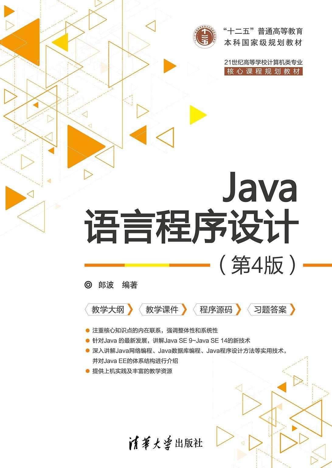Java語言程序設計(第4版)-preview-1