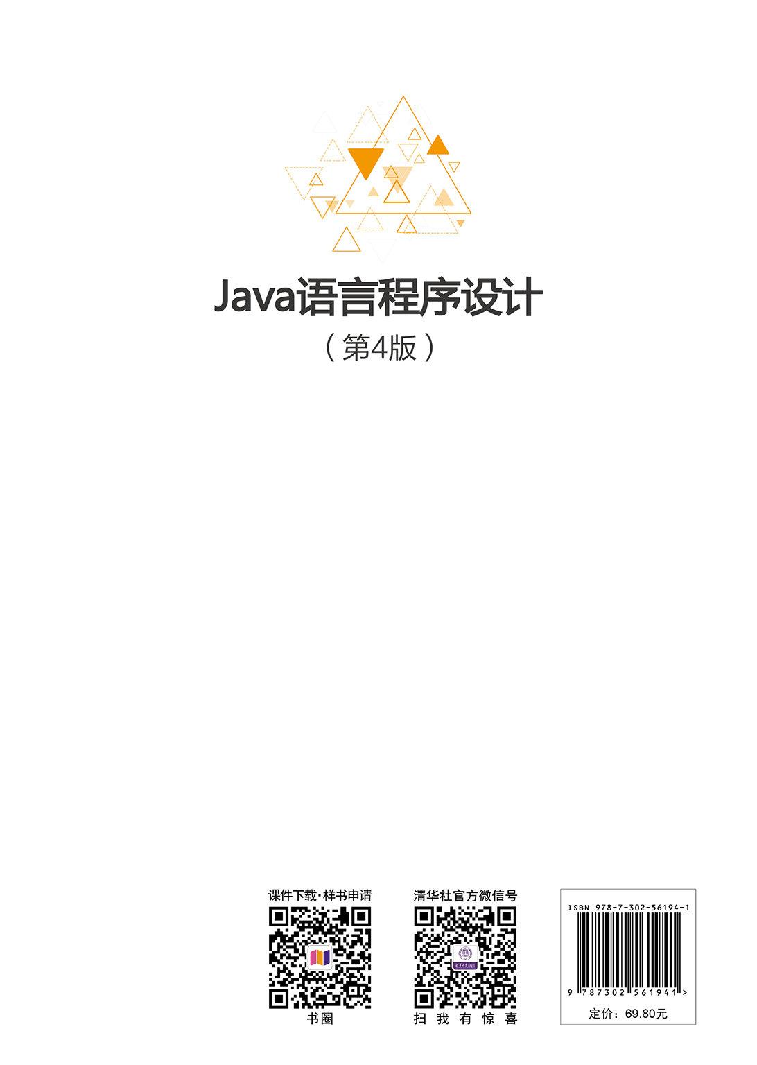 Java語言程序設計(第4版)-preview-2