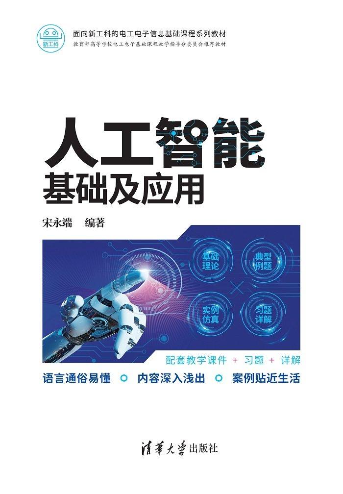 人工智能基礎及應用-preview-1