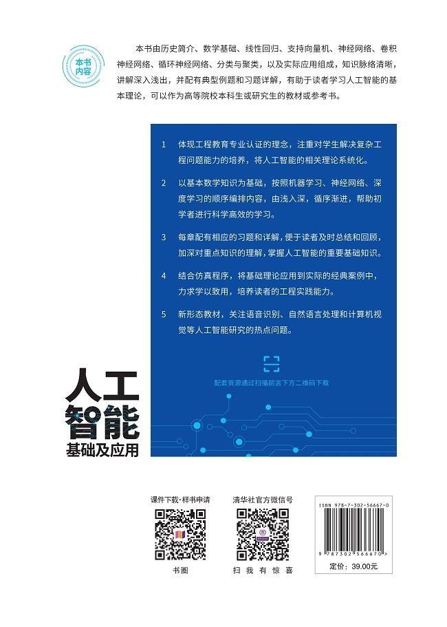人工智能基礎及應用-preview-2