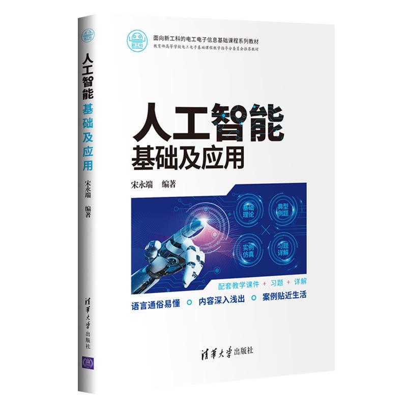 人工智能基礎及應用-preview-3