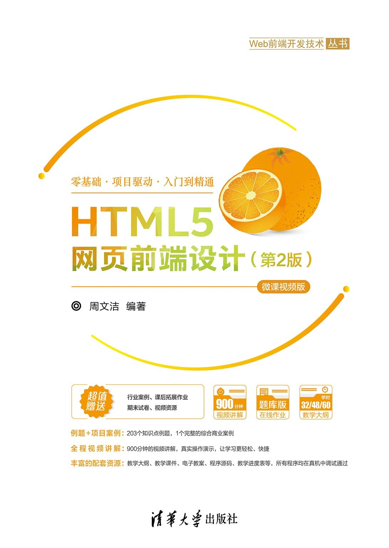 HTML5網頁前端設計(第2版)-微課視頻版-preview-1