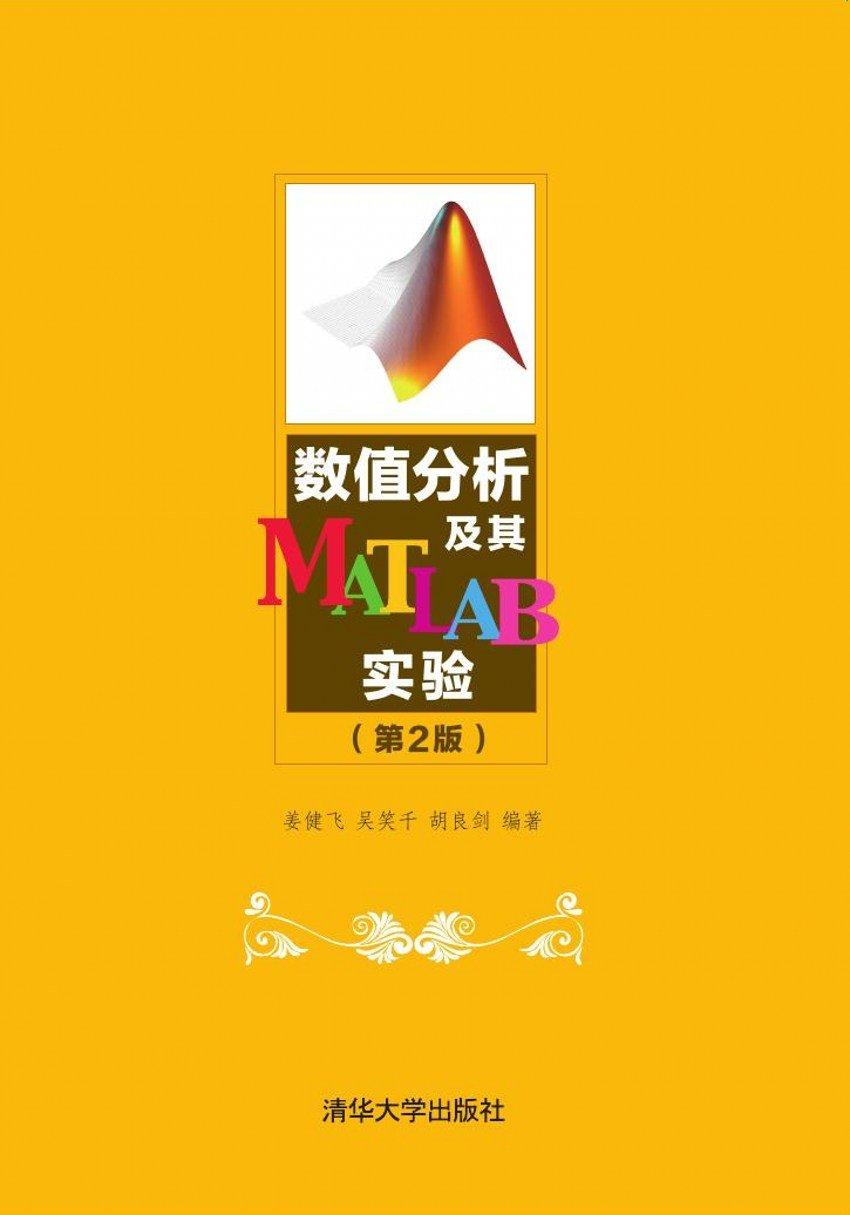數值分析及其MATLAB實驗(第2版)-preview-1