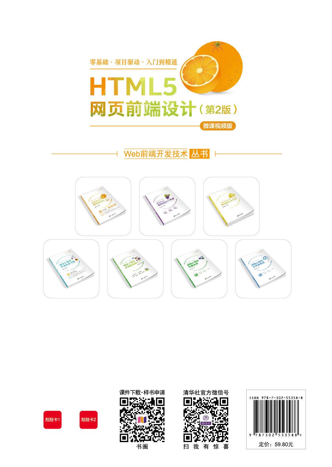 HTML5網頁前端設計(第2版)-微課視頻版-preview-2