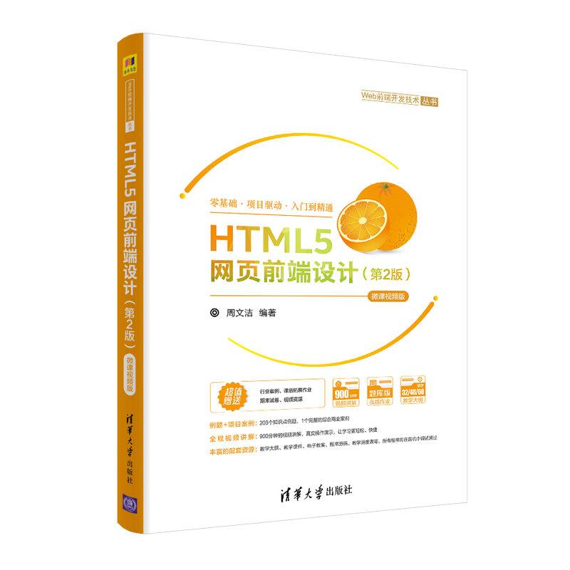 HTML5網頁前端設計(第2版)-微課視頻版-preview-3