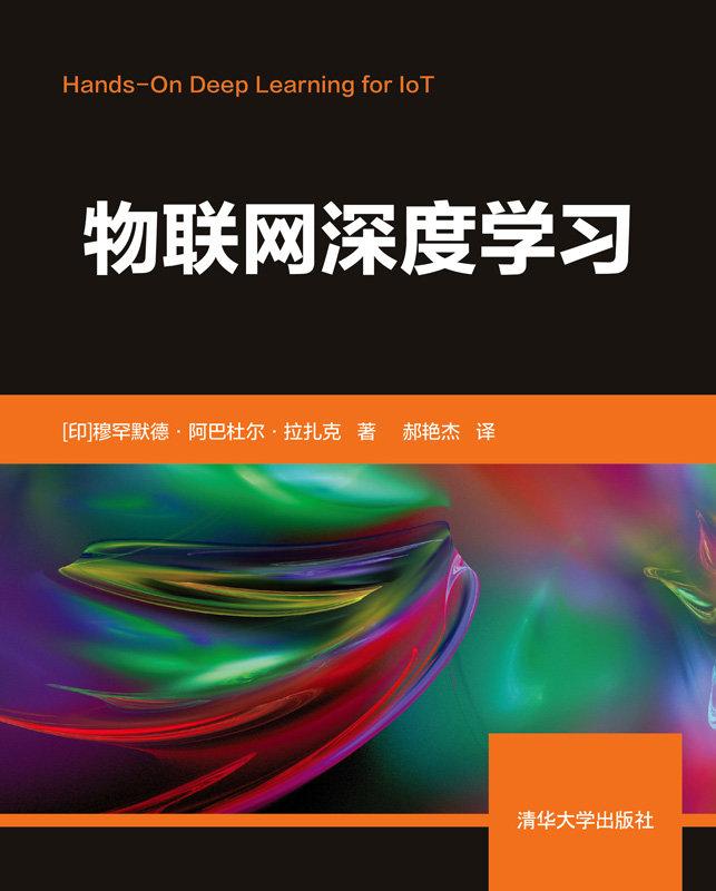 物聯網深度學習-preview-1