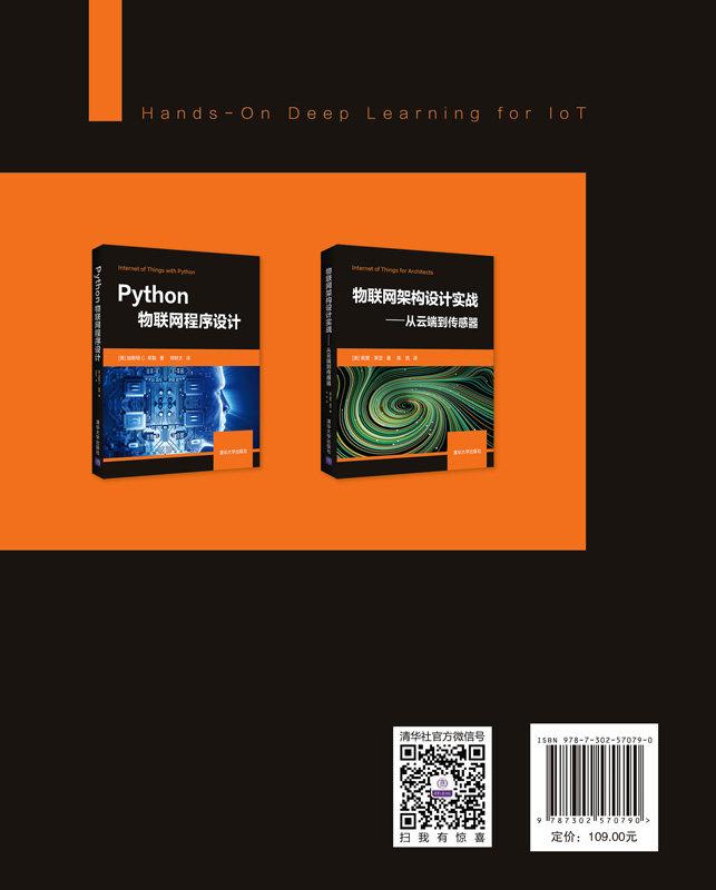 物聯網深度學習-preview-2
