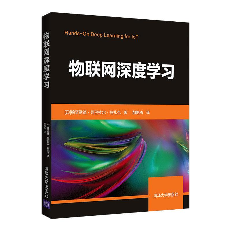 物聯網深度學習-preview-3