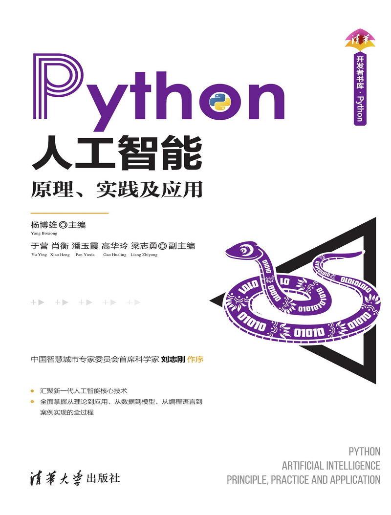 Python人工智能-preview-1