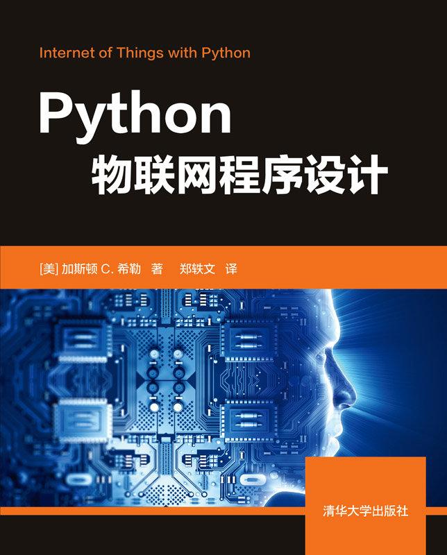 Python物聯網程序設計-preview-1