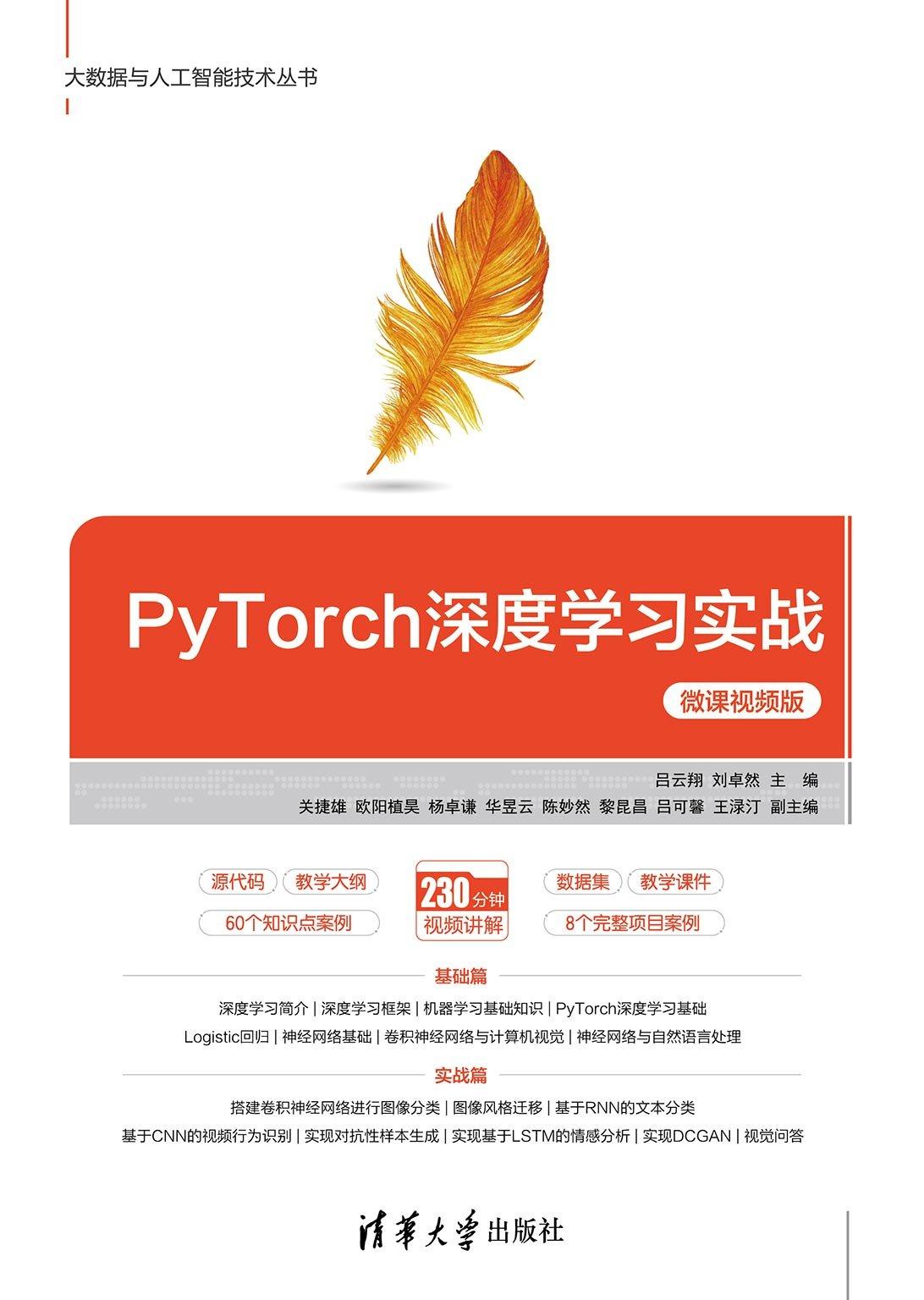 PyTorch 深度學習實戰 (微課視頻版)-preview-1