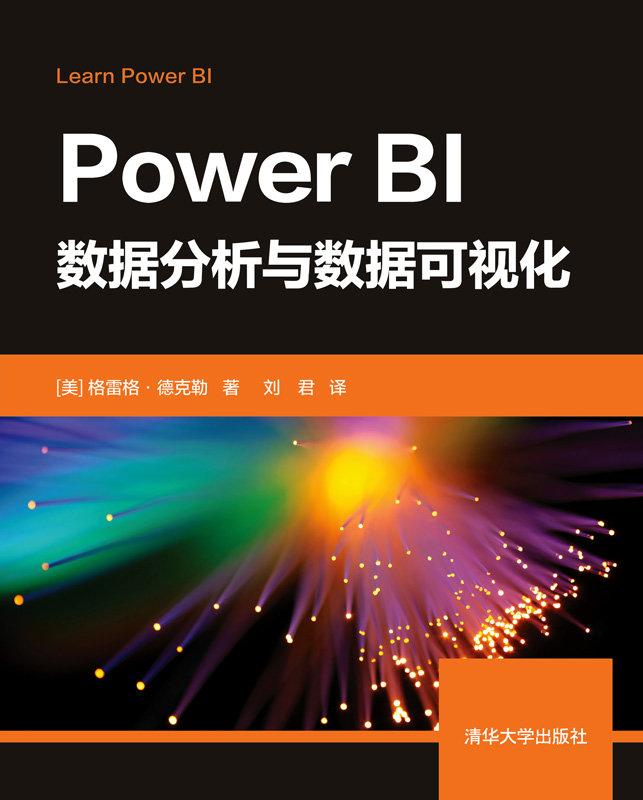 Power BI數據分析與數據可視化-preview-1